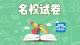 """诚信彩票网投app专题""""名校试卷"""""""