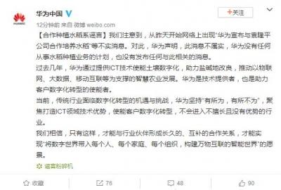 """华为官方辟谣:""""与袁隆平公司合作种植水稻""""系谣言"""