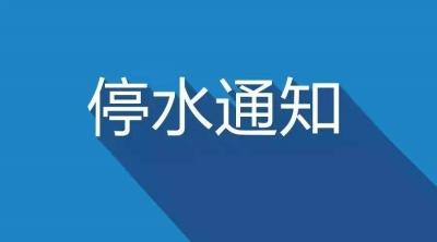 注意啦!明晚8點,揚子江北路沿線這些地方要停水……