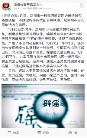"""唐山一网民发布带""""猪瘟""""字样虚构短视频,被行拘"""