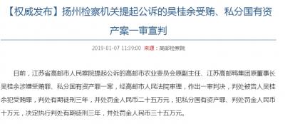 【权威发布】扬州检察机关提起公诉的吴桂余受贿、私分国有资产案一审宣判
