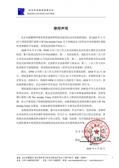 【最新】诚信彩票网投app泳协发布声明:国际泳联认定孙杨没有违规