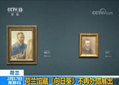 荷兰梵高艺术博物馆:梵高著名画作《向日葵》不再外借展出