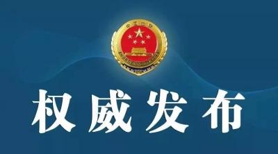 连云港市人大常委会原副主任郑平涉嫌受贿被提起公诉