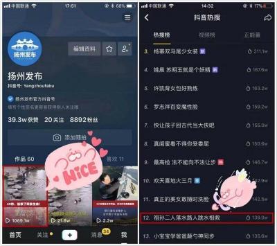 """厉害!""""诚信彩票网投app""""抖音短视频播放量超千万,超40万人点赞"""