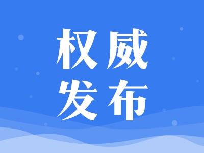 重磅!江苏省委印发《2018—2022年江苏省干部教育培训规划》(附全文)