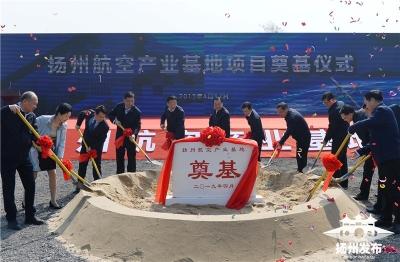 扬州一批重大项目集中开工,看看都有哪些?
