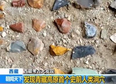 幾千年前就有人了!考古發現青藏高原首個史前人類洞穴
