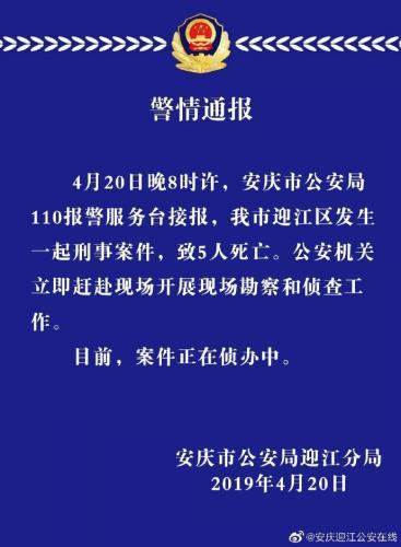 安徽安庆发生一起刑事案件,致5人死亡,嫌疑人被抓
