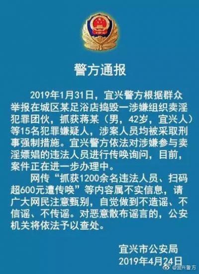 """江苏宜兴警方辟谣""""抓1200名嫖客"""":抓15人卖淫团伙"""