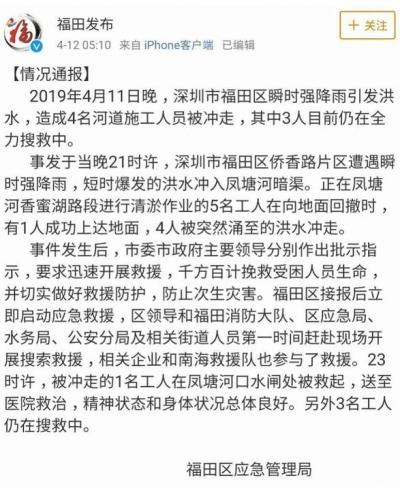 滚动 | 深圳暴雨共有11人遇难,失联者遗体已全部找到