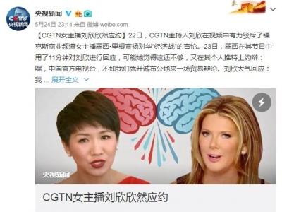 美国女主播约辩,中国CGTN女主持人刘欣欣然应约