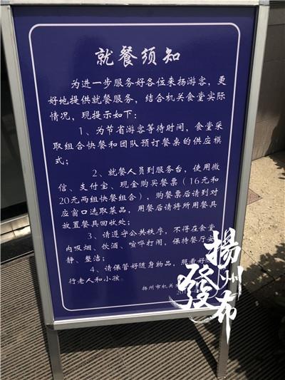 """""""五一""""小长假,扬州政府食?#36855;?#24320;放!这回有了新变化"""