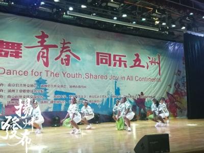 """""""感知扬州 讲好扬州故事"""" 系列活动走进校园,20多个国家600多名留学生欢聚一堂"""