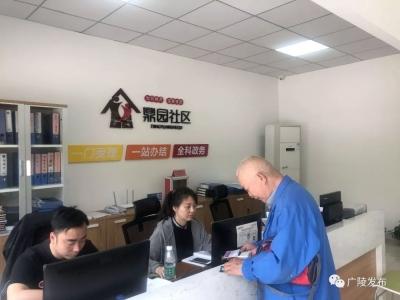 广陵区鼎园社区积极探索全科社工服务新模式