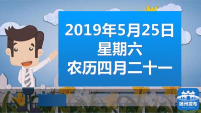 """扬州早七点:扬州非机动车""""免费规定""""来了,这些区域停放免费!"""