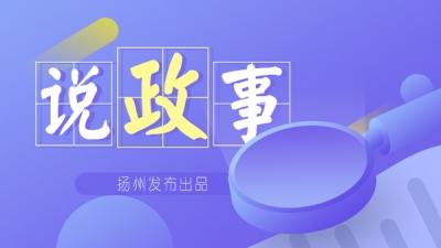 """【说政事】连淮扬镇铁路通车后,扬州的高铁""""朋友圈""""将会增加这么多城市......"""