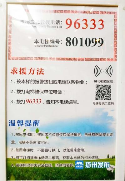 ?一季度扬州678人被困电梯,电梯困人故障多发生在这两个时段