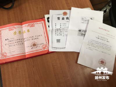 快递员送来一本荣誉证书,扬州八旬老人一看立即报警