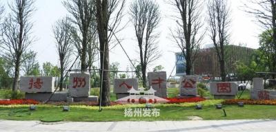 特色桥梁、金属雕塑、绿树鲜花……扬州人才公园初露芳容