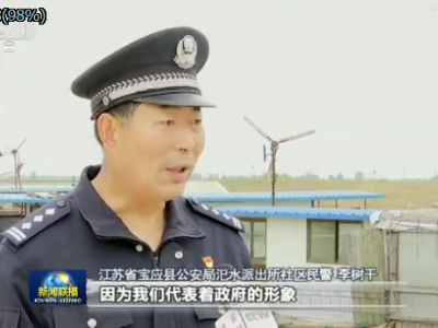 【新时代 我奋斗我幸福】宝应民警李树干上了新闻联播  他说基层民警必须要融入到群众中