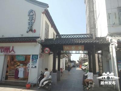 """沒想到 揚州這條700米長的老街集聚了這么多""""大家"""""""