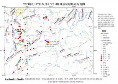 四川長寧6.0級地震原因,專家解讀來了……