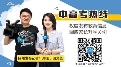 【扬州发布视频】扬大附中教师柏杨支招志愿填报