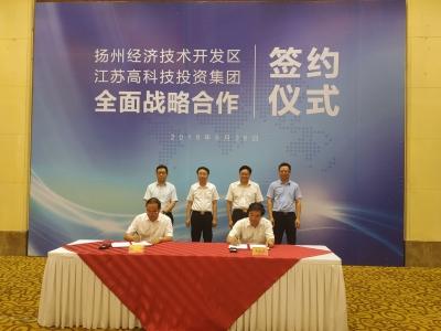 全面战略合作,开发区与省高投集团达成协议