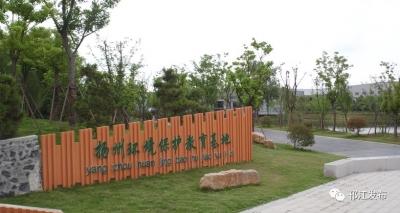 以环保教育基地为大本营,扬州环保工业游线路正式发布
