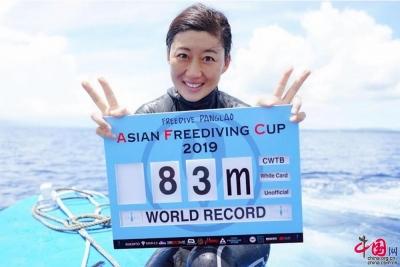 中国运动员首次打破自由潜水世界纪录