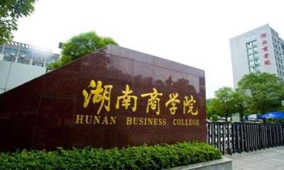 教育部正式批复:湖南商学院更名为湖南工商大学