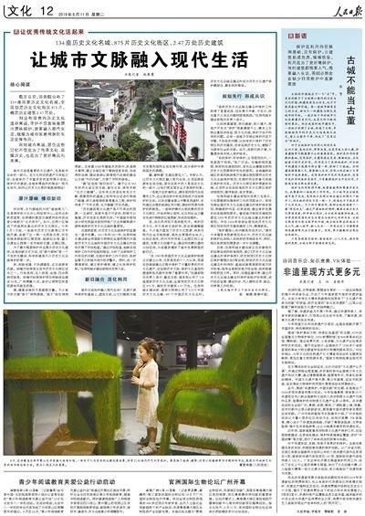 人民日報刊文《讓城市文脈融入現代生活》,點贊揚州經驗做法