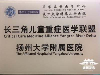 扬州唯一!扬大附属医院儿科加入长三角儿童重症医学联盟