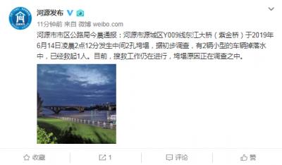广东河源东江大桥中间2孔垮塌,2辆小汽?#24503;?#27700;已救起1人