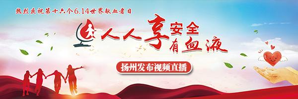 """扬州发布直播│""""人人享有安全血液""""——扬州庆祝国际献血日"""