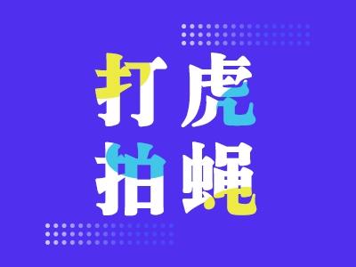 贪污受贿四千万,内蒙古工商局原副局长杜隽世一审获刑17年