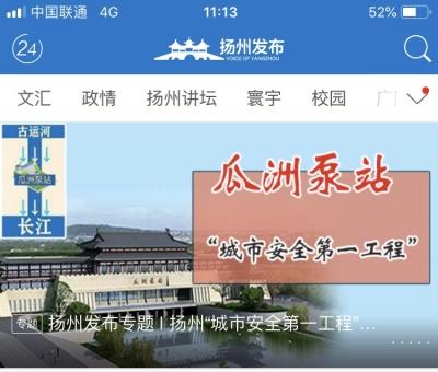 """300万+!扬报集团融媒体助力""""瓜洲泵站""""红爆网络!"""