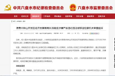 贵州六盘水一干部辞去公职后被查,曾从局长转为普通工作人员