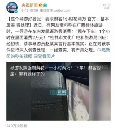 """""""1小时必须花2万!""""桂林女导游被指强制游客消费!官方回应来了……网友怒了"""