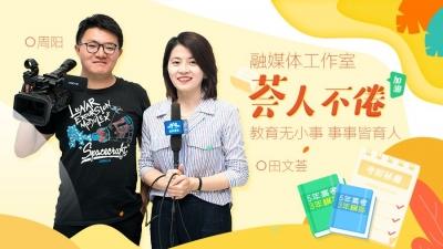 """【荟人不倦】这个暑假,你家娃花了多少钱?看看扬州这些?#39029;?#30340;""""暑假账单"""""""