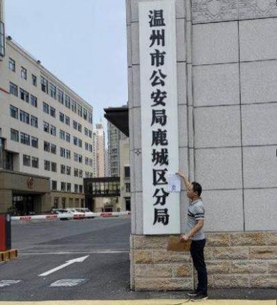 湖南男子自称被诈骗200万,悬赏100万求温州警方破案