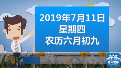 扬州早七点:7月20日起,扬州这些路段将封闭施工