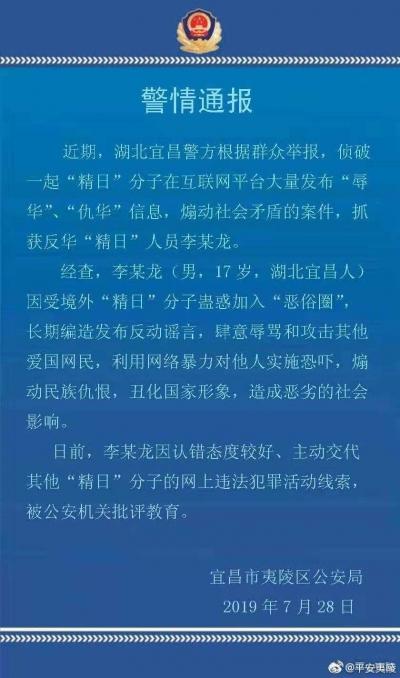 """一天之内警情通报""""六连发""""!多名""""精日""""分子被抓获"""