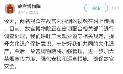 故宫回应游客吸烟炫耀事件:将强化安检和巡查措施
