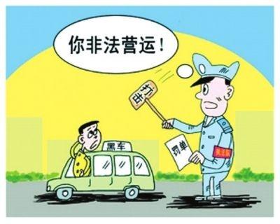 """""""平台下的单,为啥还是非法营运?""""  扬州人注意,合规车得具备这些……"""