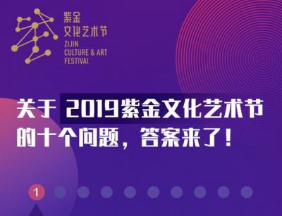 一图读懂 | 2019紫金文化艺术节精彩亮点