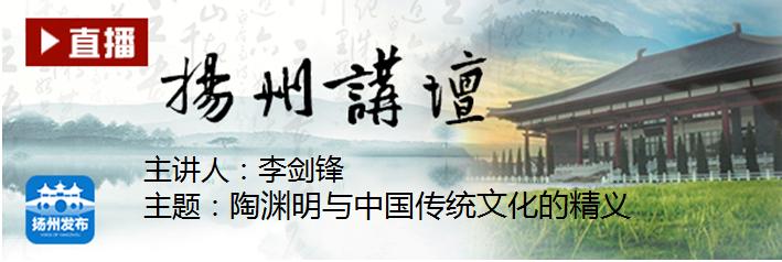 扬州讲坛直播   李剑锋:陶渊明与中国传统文化的精义