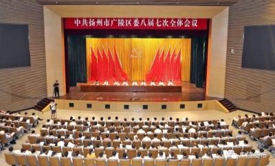 中共扬州市广陵区委八届七次全会举行