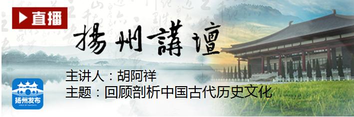 扬州讲坛直播   胡阿祥:回顾剖析中国古代历史文化
